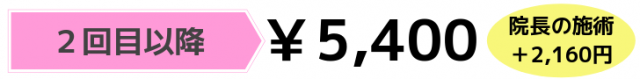 ¥5,400(院長の施術→プラス¥2,160