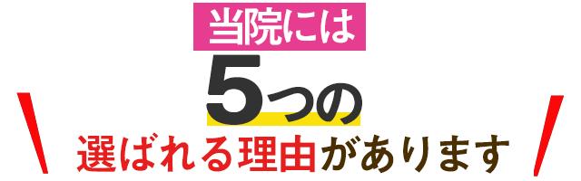 5つの理由