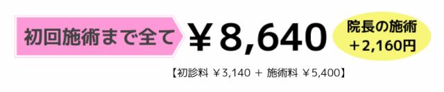 ¥8,640 院長の施術→プラス¥2,160