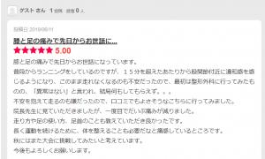 よこはま山手治療院の口コミ 横浜市中区大和町|エキテン 2ページ目 (1)