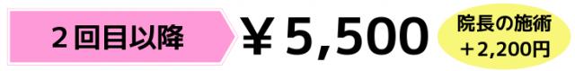 ¥5,500(院長の施術→プラス¥2,200