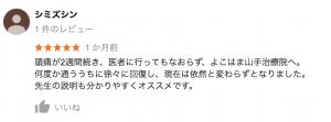よこはま山手治療院 - Google 検索 (3)