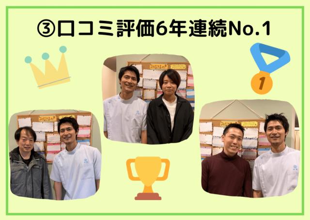 横浜市中区で口コミランキング1位の実績!